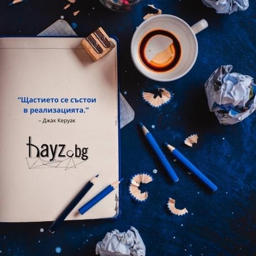 Щастието се състои в реализацията - Джак Керуак