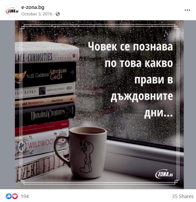 Viral публикация за E-zona - цитат