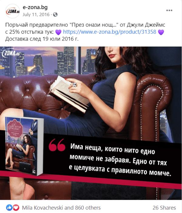 Viral публикация за E-zona - реклама на книга