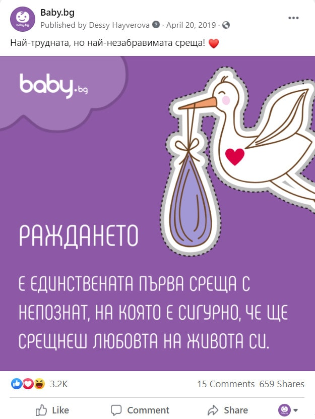 Портфолио - Baby. bg - органично достигане 1