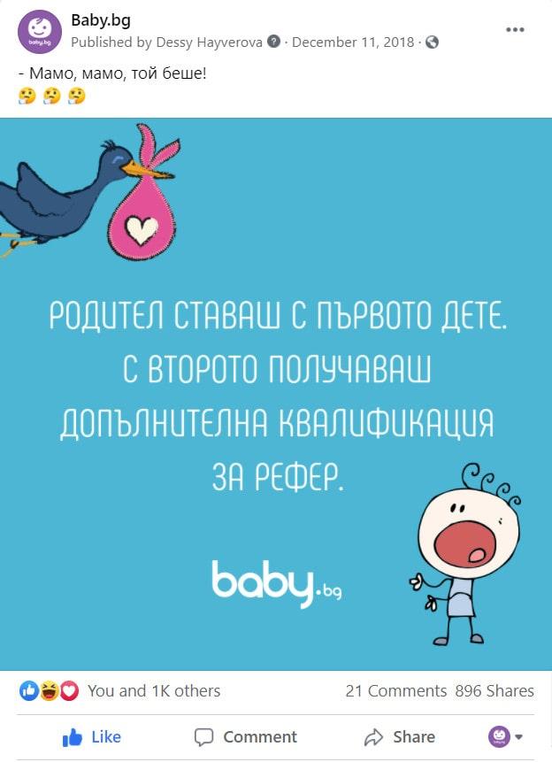 Портфолио - Baby. bg - органично достигане 2