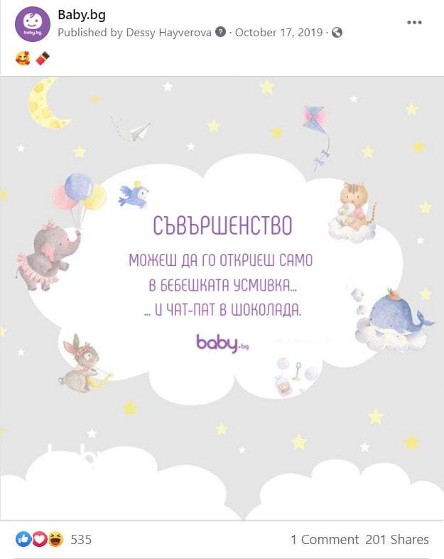Портфолио - Baby. bg - органично достигане 3
