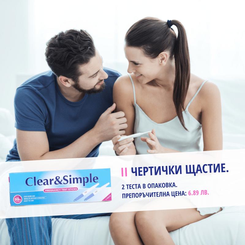 Дизайн на публикация Clear&Simple - рекламна