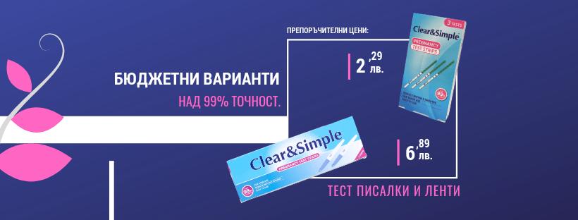 Дизайн на публикация Clear&Simple - рекламна с цена