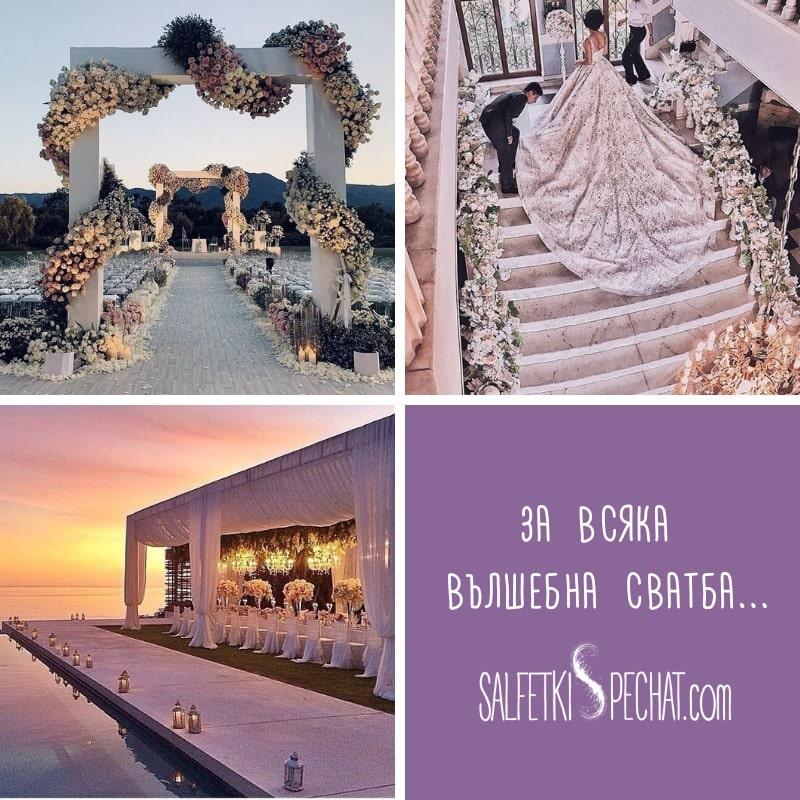 Фейсбук публикация - За всяка вълшебна сватба