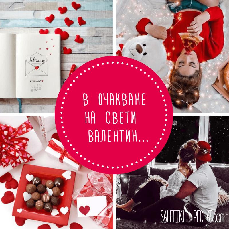 Фейсбук публикация - Свети Валентин