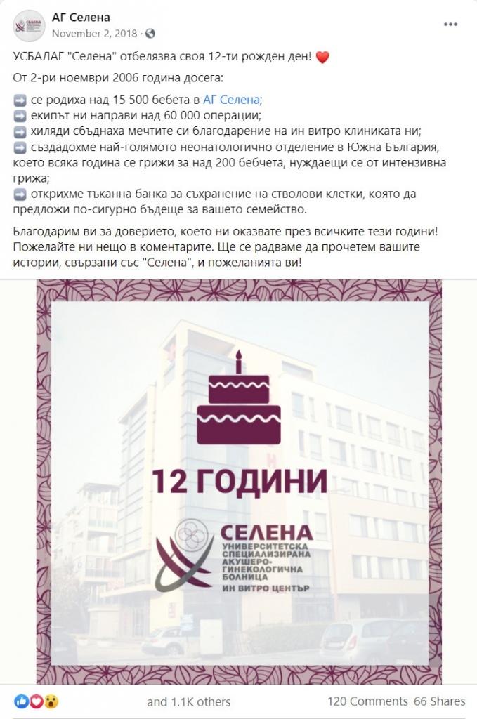 Viral публикация - рожден ден на АГ Селена